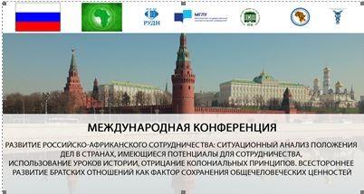 Conférence internationale pour le développement de la coopération russo-africaine Nouveaux défis en Afrique